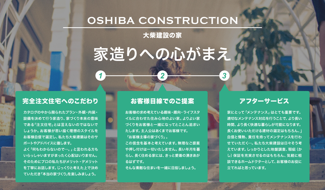 What's OSHIBA CONSTRUCTION? 大柴建設の家