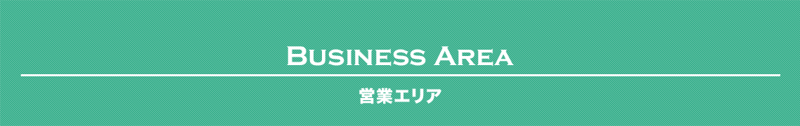 Business Area 営業エリア